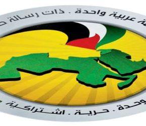 XIV Kongres Narodowy Partii Baas zmienił strukturę ugrupowania