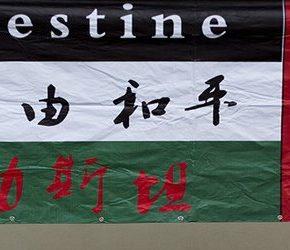Chiny popierają utworzenie państwa palestyńskiego